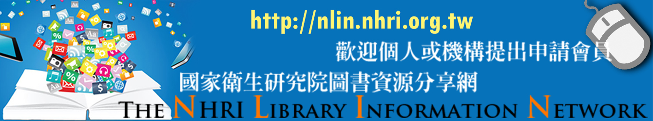 國家衛生研究院圖書館
